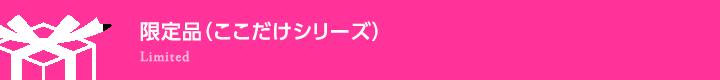限定品(ここだけシリーズ)