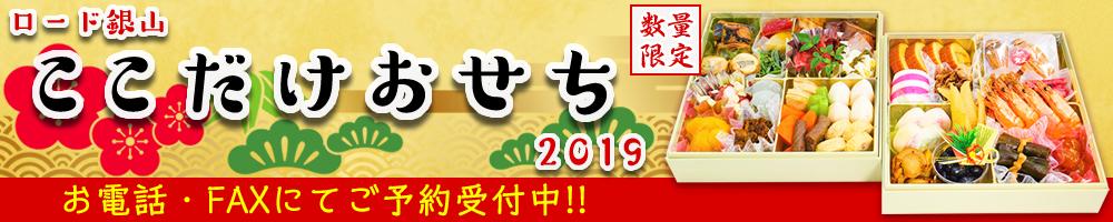 ここだけおせち2018 お電話・FAXにてご予約受付中!!