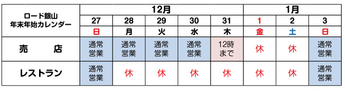 ロード銀山カレンダー