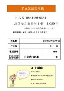 ohina_paper02
