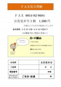お花見弁当FAX注文用紙