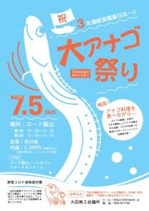 7月5日アナゴイベントアナゴ白_page-0001